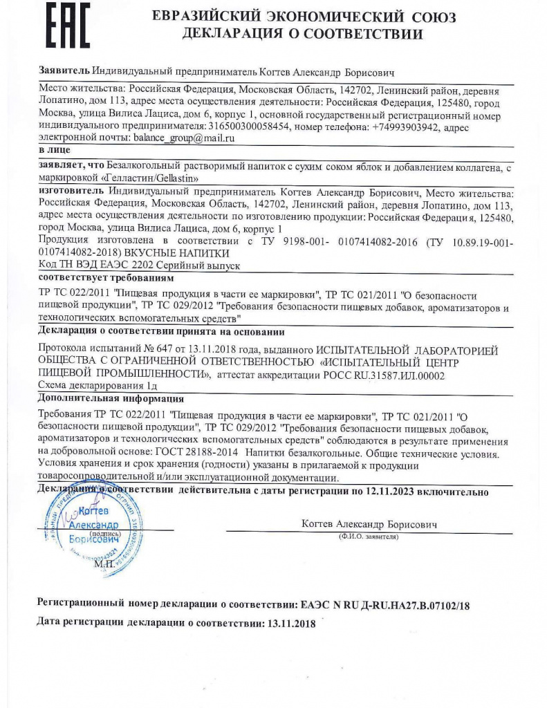 Гелластин (Gellastin)_сертификат_pages-to-jpg-0001.jpg
