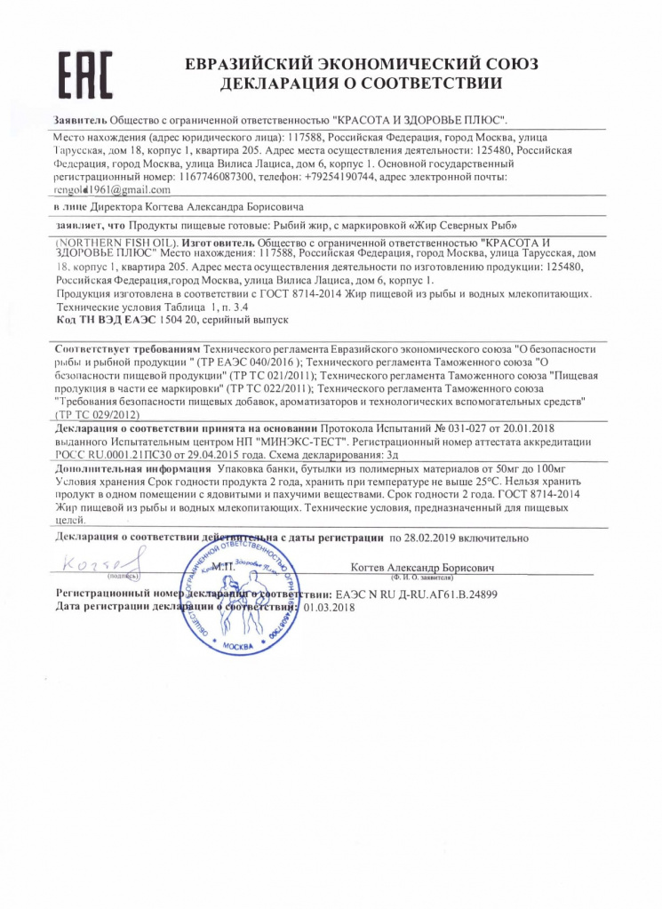 Жир северных рыб (Northern Fish Oil), 100 мл_декларация о соответствии_pages-to-jpg-0001.jpg
